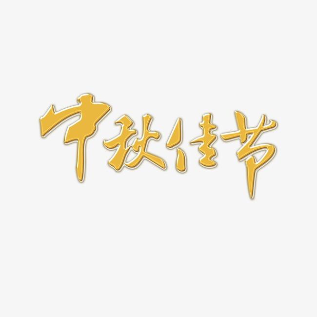 中秋节 团圆 艺术字 黄色字             此素材是90设计网官方设计