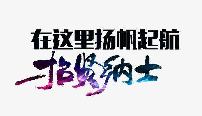 招贤纳士艺术字