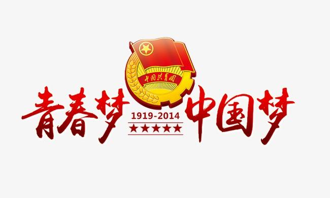 青春梦 中国梦 共青团徽章