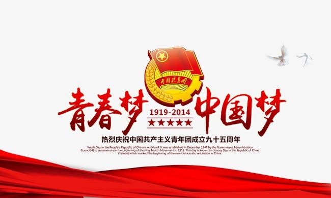青春梦中国梦