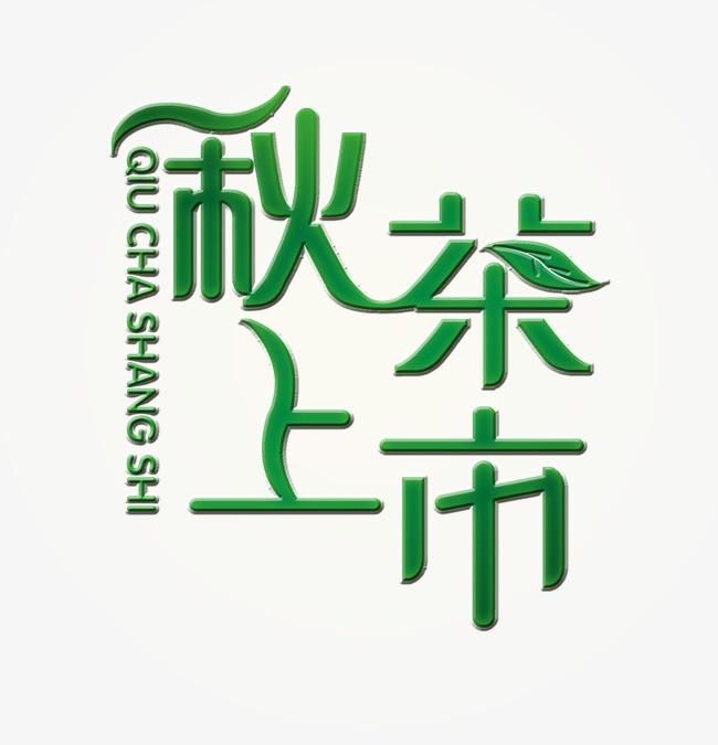 茶叶 艺术字 秋茶上新茶叶 艺术字  秋茶上新png免费下载图片