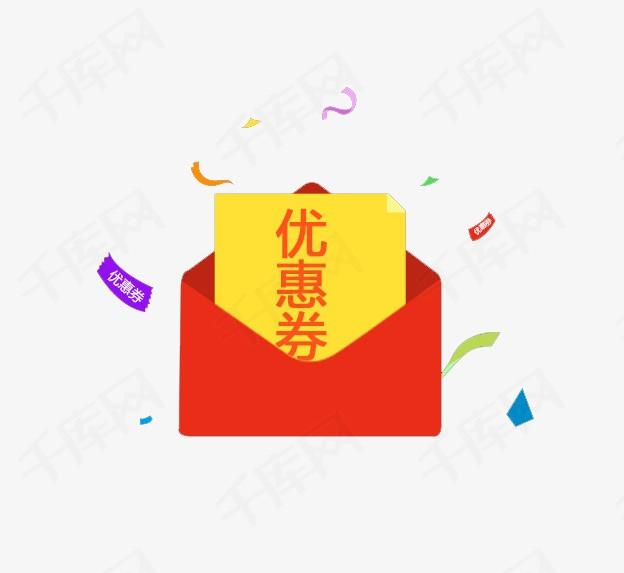 红包优惠券素材图片免费下载_高清装饰图案png_千库网图片