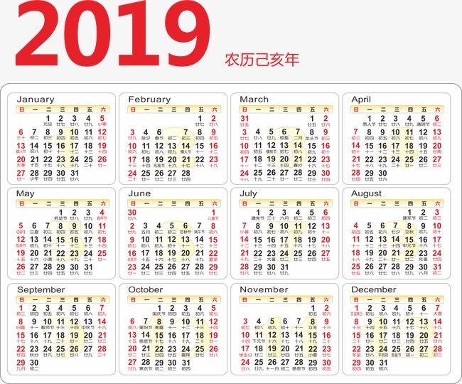 2019年日历素材图片免费下载_高清节日素材psd_千库网(图片编号3307457)