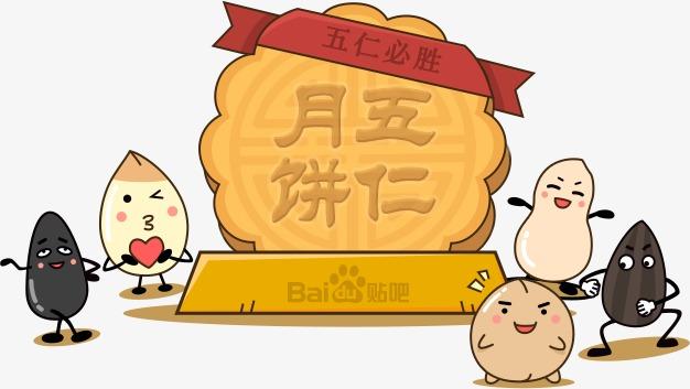 图片 五仁月饼 > 【png】 五仁月饼  分类:手绘动漫 类目:其他 格式:p