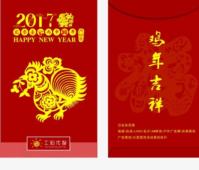 2017年鸡年红包图片【高清装饰元素png素材】-90设计图片