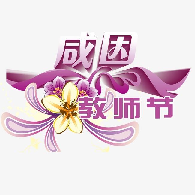 教师节【高清节日素材png素材】-90设计图片