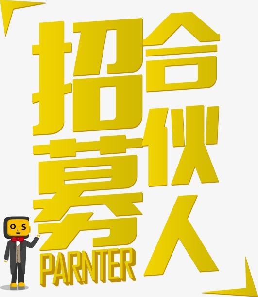 微商招募_招募合伙人png素材-90设计