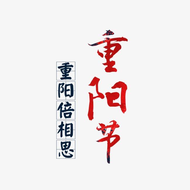 重阳节_重阳节