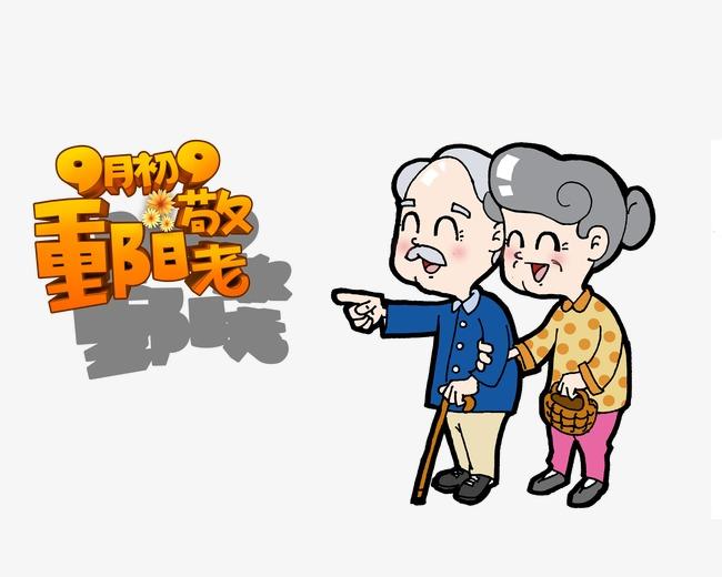 重阳节_99重阳节
