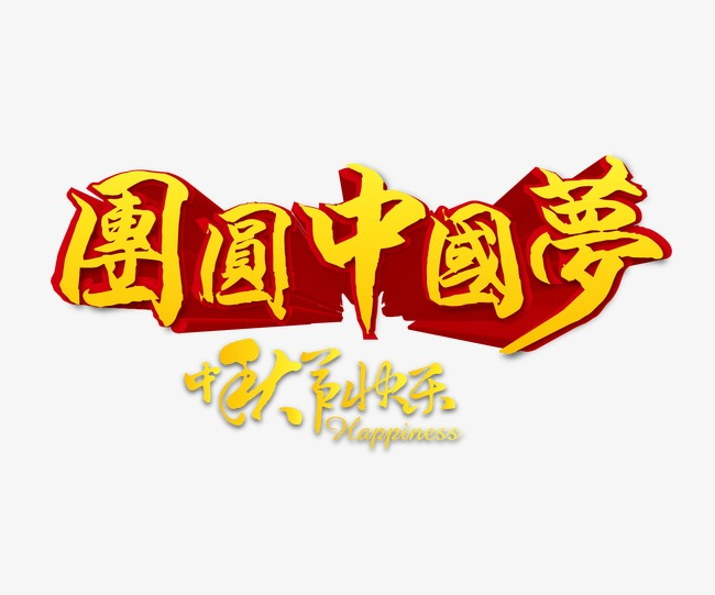 团圆中国梦艺术字