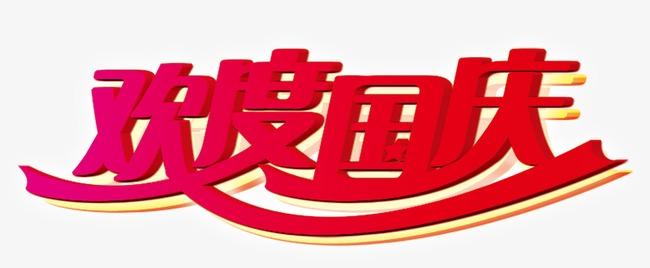 欢度国庆艺术字png素材-90设计