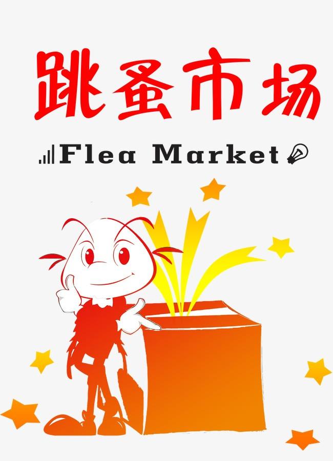 跳蚤市场活动海报