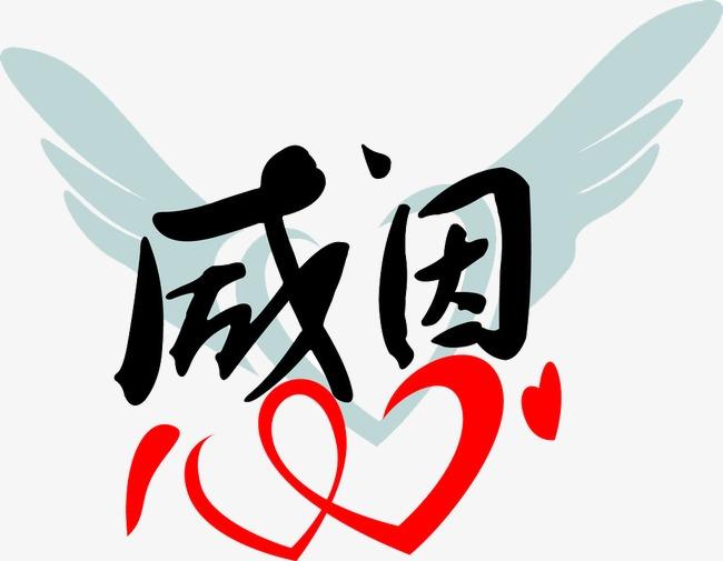 图片 > 【png】 红心翅膀感恩文字  分类:艺术字体 类目:其他 格式图片