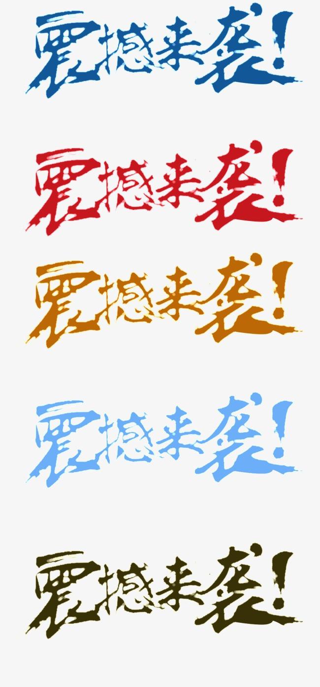 活动海报_活动艺术字png素材-90设计图片