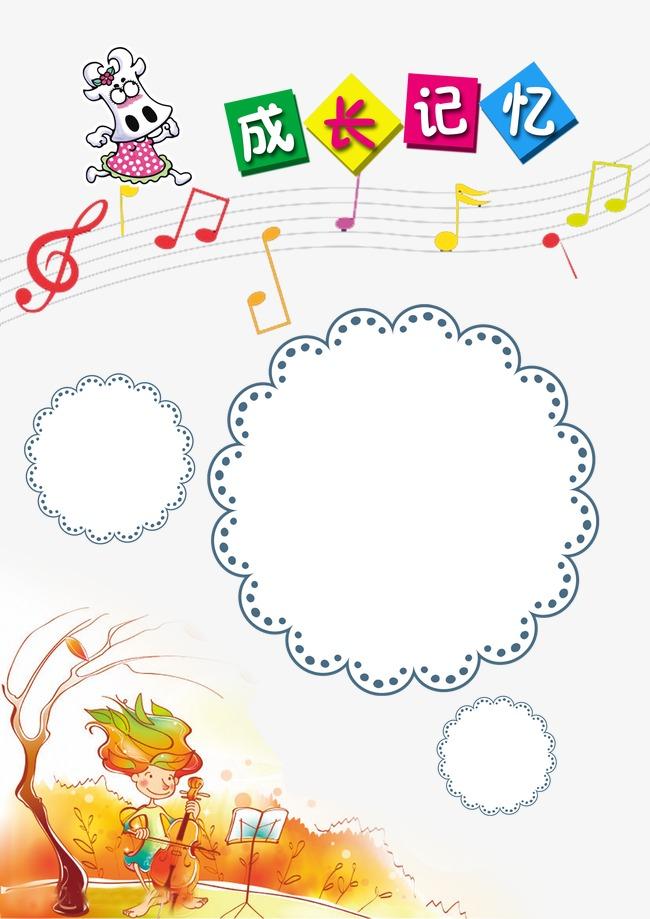 成长相册  成长记忆  可爱相册  儿童相册  幼儿园手册   成长相册