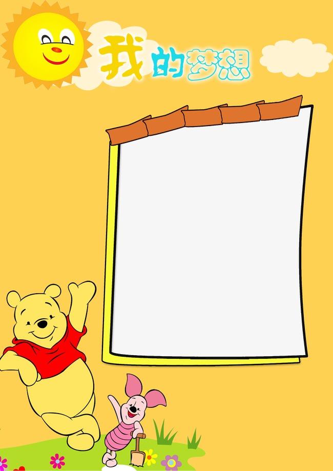 儿童成长相册我的梦想素材图片免费下载_高清图片png
