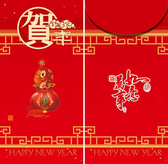 新年红包【高清装饰元素png素材】-90设计图片
