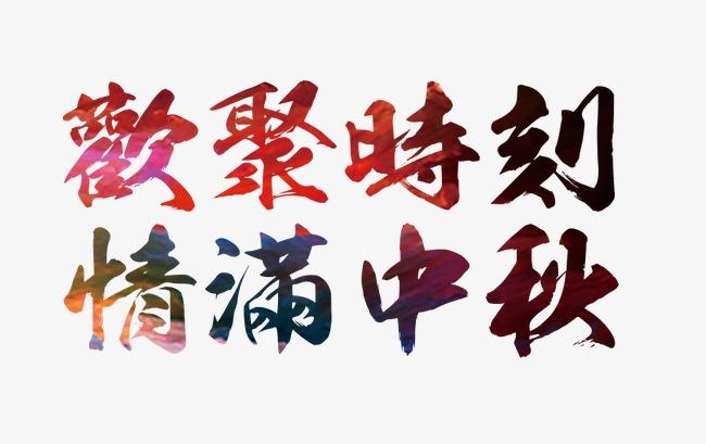 欢聚时刻情满中秋艺术字素材图片免费下载_高清艺术字