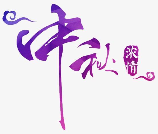 中秋字體【高清藝術字體png素材】-90設計