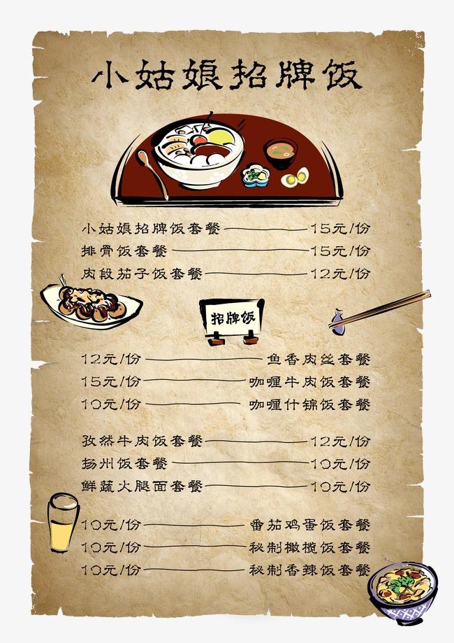 手绘卡通怀旧复古饭店菜单设计图片