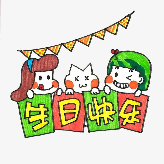 图片 > 【png】 卡通彩绘生日快乐素材  分类:手绘动漫 类目:其他