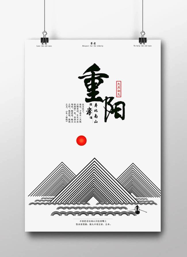 手绘九九重阳节海报设计【高清装饰元素png素材】-90