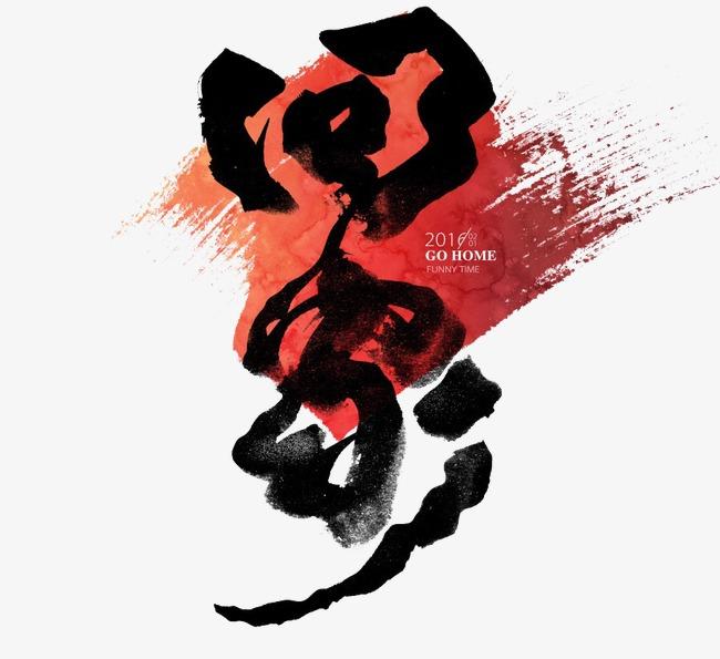 回家字样的黑红艺术字体png素材-90设计