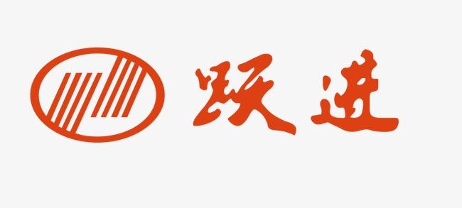 跃进汽车 logo 矢量车标汽车标志跃进汽车 logo 矢量车标 汽车标志pn