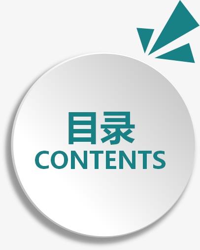ppt目录 目录小标png素材-90设计图片