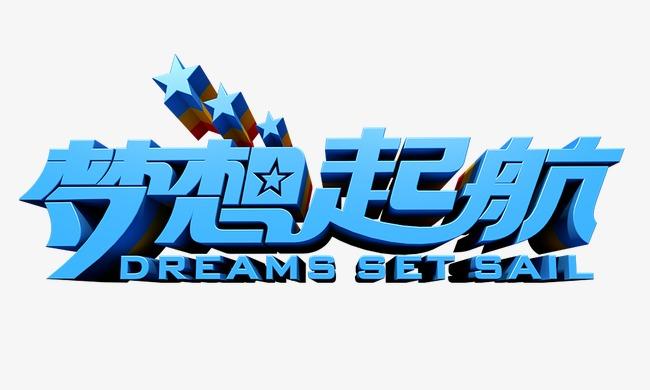 梦想起航3d艺术字【高清艺术字体png素材】-90设计