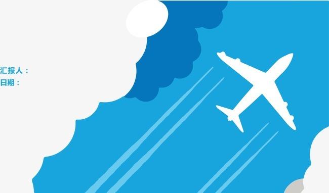飞机云朵封面页.【高清png素材】-90设计