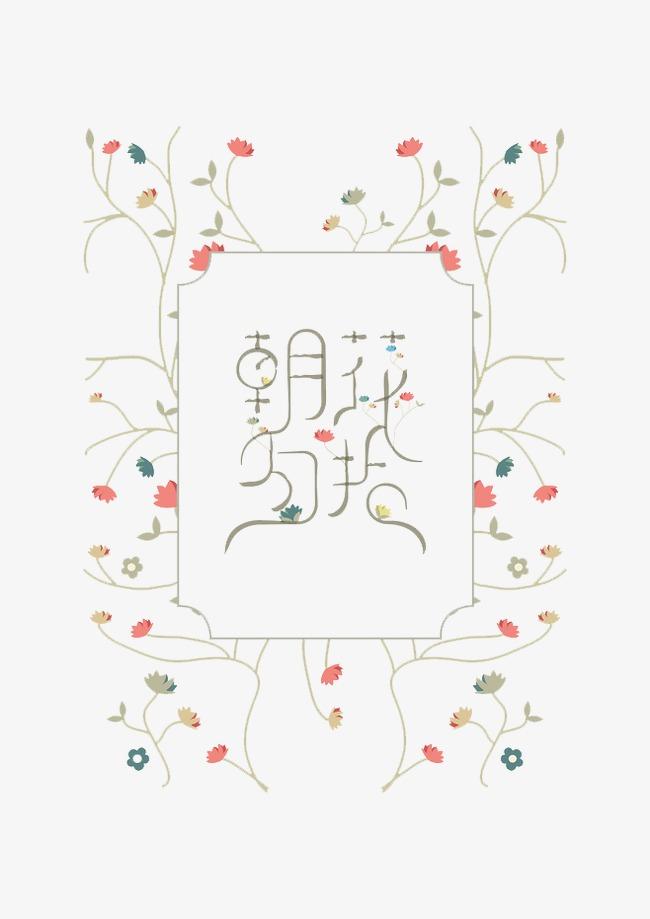 朝花夕拾艺术字