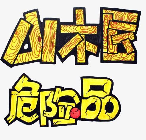 90设计提供高清png手绘动漫素材免费下载,本次艺术字作品为设计师我爱