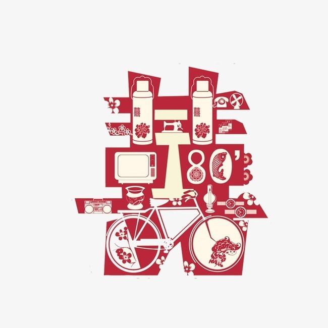 创意喜字png素材-90设计图片