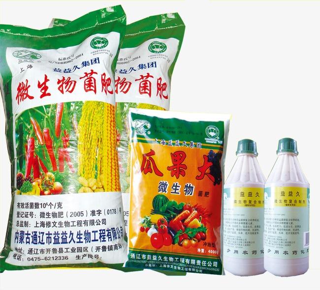 微生物菌肥料