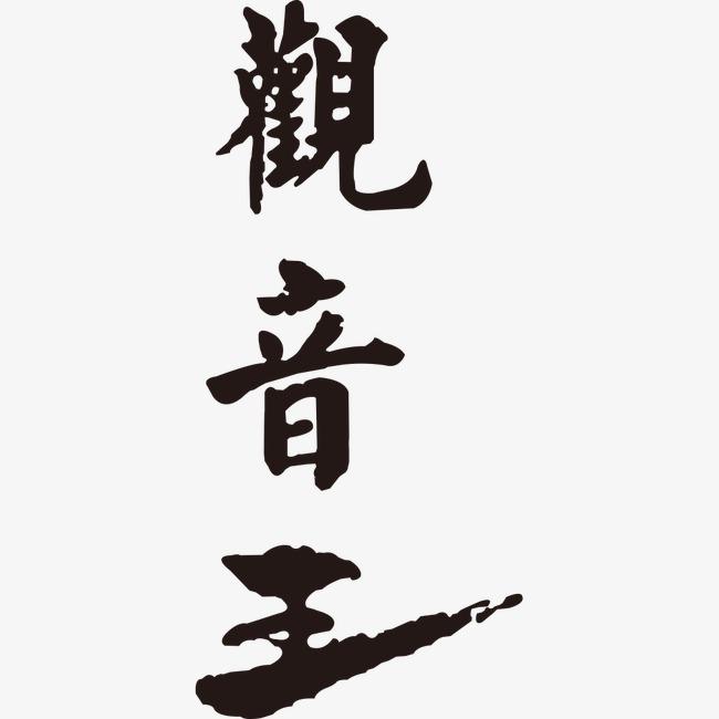 观音王茶叶字体艺术字矢量素材png素材-90设计图片