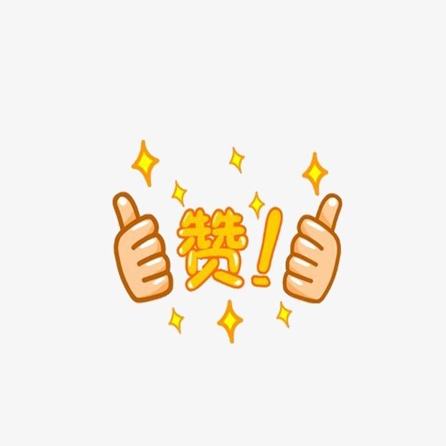 黄色 大拇指 星星             此素材是90设计网官方设计出品,均做图片
