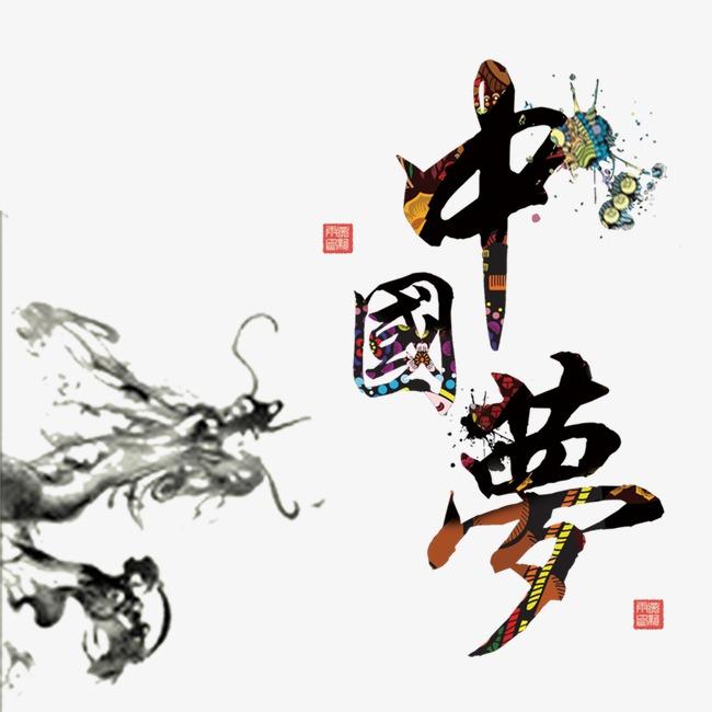 中国梦【高清艺术字体png素材】-90设计