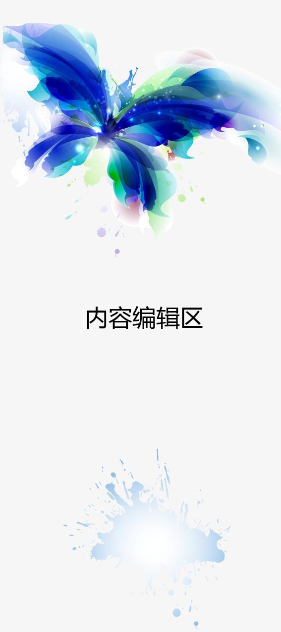手绘花蝶展架模板