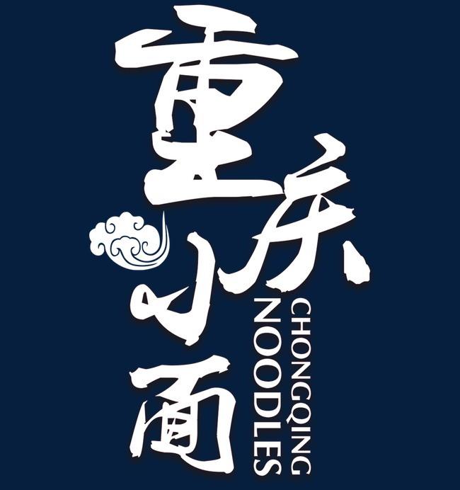 重庆小面【高清艺术字体png素材】-90设计图片