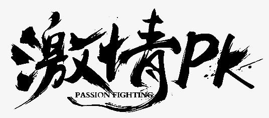激情pk艺术字【高清艺术字体png素材】-90设计