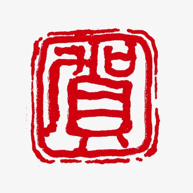 贺字红色印章png素材-90设计