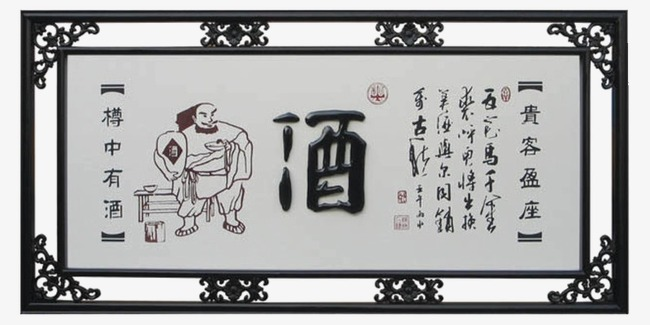 酒坊门头【高清装饰元素png素材】-90设计