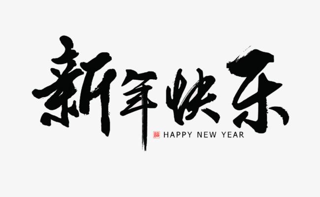 黑色新年快乐祝福语艺术字图片