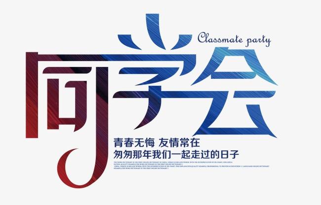 同学会艺术字 展板字体             此素材是90设计网官方设计出品图片
