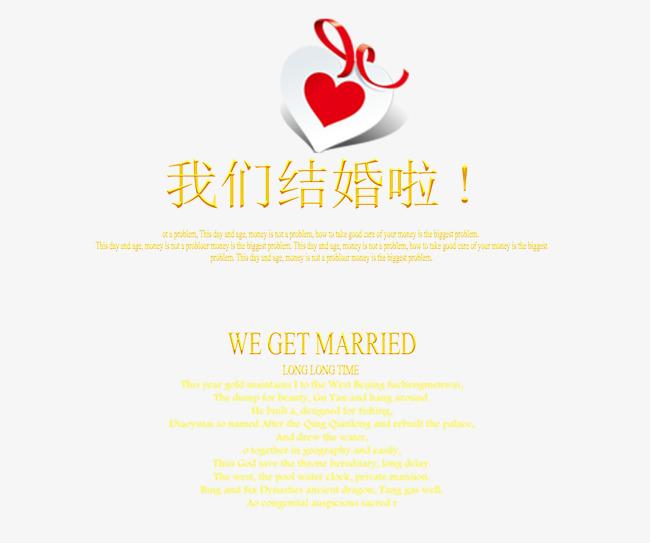 我们结婚了黄字