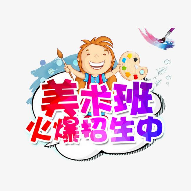 美术班火爆招生中图片【高清艺术字体png素材】-90设计