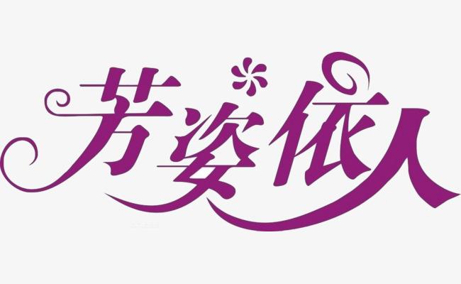 艺术字设计 艺术字图片 艺术字体网 千库网