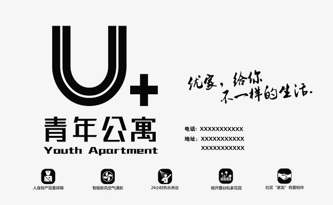 青年公�_青年公寓