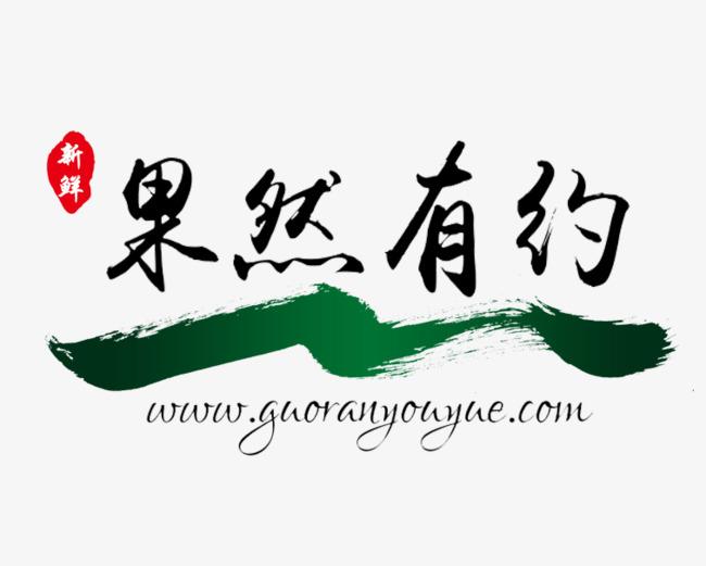 水果logo 小清新 简约 中国风